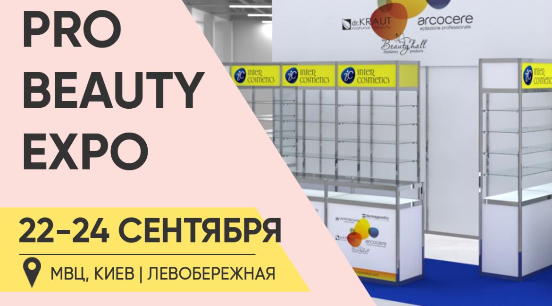 21-й КОНГРЕСС ИНДУСТРИИ КРАСОТЫ PRO BEAUTY EXPO