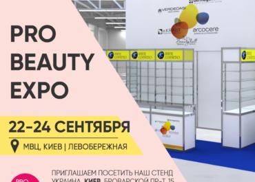22-24 сентября 21-й конгресс индустрии красоты PRO BEAUTY EXPO